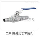 304/316不锈钢皮管连接球阀DN15