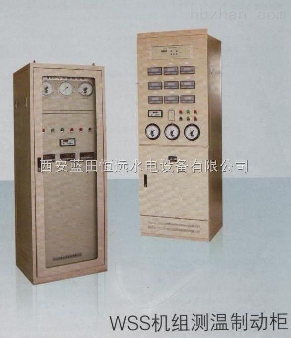 上海WSS-C测温制动柜生产厂家-业专订做