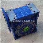 清华紫光减速机-NMRW150紫光减速机/紫光涡轮减速机批发