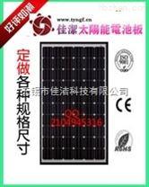 JJ-250DD250W单晶太阳能电池板