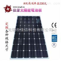 JJ-230DD230W单晶太阳能电池板
