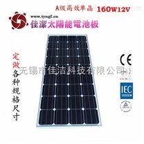 JJ-160DD160W12V单晶太阳能电池板