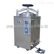 50L全自動立式壓力蒸汽滅菌器價格