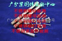 广州硼铁检测与化验和测试及成分分析