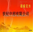 神華北電勝利能源有限公司工業廣場鍋爐房重型刮板除渣機改造項目服務招標公告