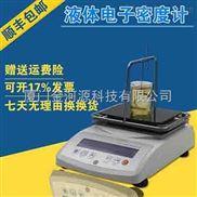 快速型多功能液体密度计/液体比重天平
