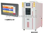 PCB电路板高低温试验箱