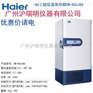 -86℃超低溫保存箱DW-86L486