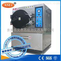原裝PCT高壓老化試驗箱