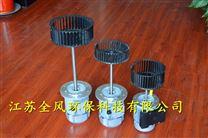 烘箱专用高温搅拌风机