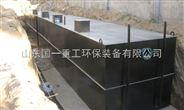 新农村建设污水处理装置
