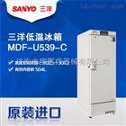 MDF-539三洋医用低温冰箱厂家