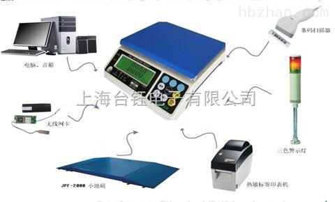 【台钰】超重带报警设置的电子秤jts-1.5kg计重电子秤