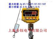 带打印哪有卖一吨电子吊秤价格