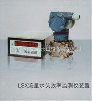 LSX智能数字化流量水头效率监测仪