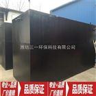 潍坊 一体化污水处理设备 WSZ-0.3