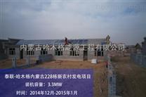 包头哈木格太阳能屋顶5KW分布式光伏发电并网电站