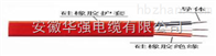 YGCKX-F46P-2*1.5補償導線電纜