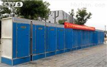 廊坊移動廁所廠家出售活動衛生間