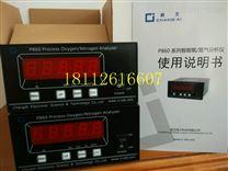 P860-5N氮氣分析儀