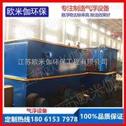 平流式溶气气浮设备生产厂家