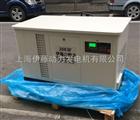 伊藤15千瓦静音型汽油发电机