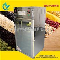 8層不鏽鋼旋轉式電熱幹燥箱/烘箱