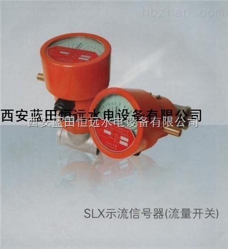 春节正常发单示流信号器SLX-200蓝田恒远