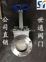 不鏽鋼刀型閘閥廠家直銷