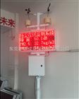 噪声扬尘在线监测系统
