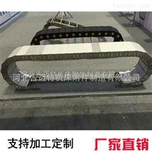 封閉鋼製拖鏈