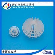 空心球填料多面空心球水处理填料