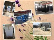 丽江地埋式一体化污水处理设备专业厂家