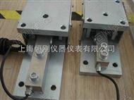 施工建筑队称重模块 20吨电子称重传感器