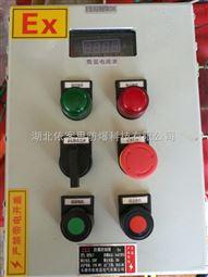 BXK51-6/K水泥厂用挂式防爆控制箱