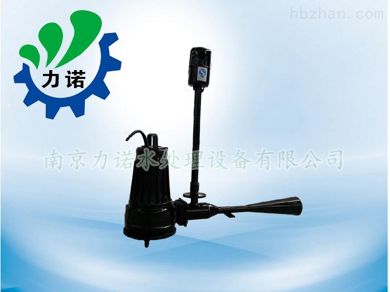 射流曝气机QSB4-75自吸式潜水曝气机