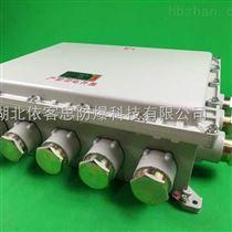 BXJ51-T铝壳防爆分线箱