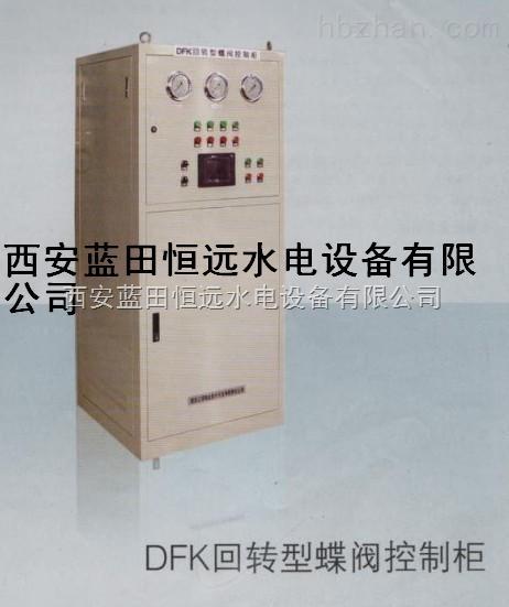 壁挂式或落地式DFK回转型蝶阀控制柜