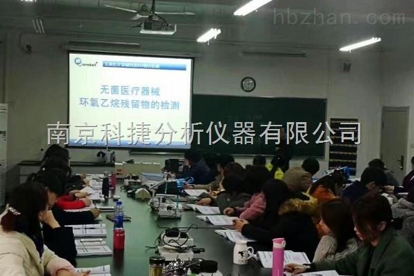科捷助力杭州医疗器械无菌检验技术培训班