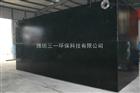 洗车污水处理设备发货富锦市