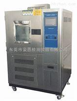 濕熱老化試驗箱