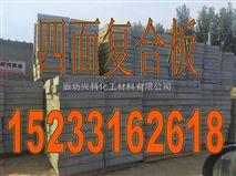 四麵ZX岩棉複合板ZL增強岩棉板外牆保溫材料廠家價格