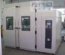 6立方米步入式高低溫試驗箱/步入式高低溫循環實驗箱