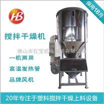 隴南塑料顆粒攪拌烘幹機規格