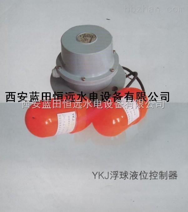 渗漏排水泵液位控制器YKJ-4/YKJ-3-20浮子液位信号器