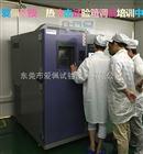 可编程冷熱沖擊試驗箱/东莞冷熱沖擊試驗箱