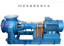 化工泵:FJX系列强制循环轴流泵|蒸发循环泵