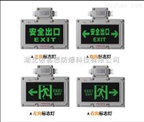 GCD805-BY防爆标志灯安全出口灯
