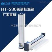 气相色谱仪专用HT-230色谱柱温箱
