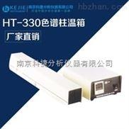 液相色谱仪配件HT-330色谱柱温箱